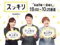 ※画像は日本テレビ『スッキリ』番組公式サイトより