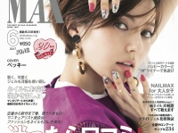 「NAIL MAX(ネイル マックス) 2017年6月号」より