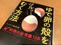 『ゆで卵の殻をツルッとむく方法』(青春出版社刊)