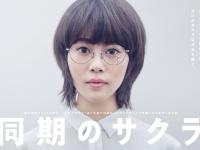 ※画像は日本テレビ『同期のサクラ』番組公式ホームページより