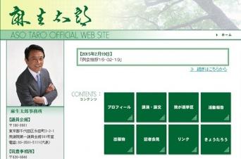麻生太郎オフィシャルサイトより