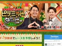 ※イメージ画像:TBS系『珍種目No.1は誰だ!? ピラミッド・ダービー』公式サイトより