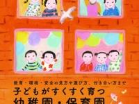 『子どもがすくすく育つ幼稚園・保育園 ~教育・環境・安全の見方、付き合い方まで』(内外出版社)