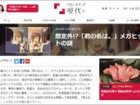 NHK『クローズアップ現代+』公式サイトより。