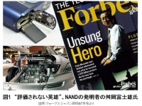 """""""評価されない英雄""""、NANDの発明者の舛岡冨士雄氏"""
