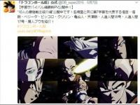アニメ『ドラゴンボール超』公式Twitter(@DB_super2015)より