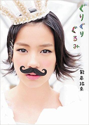 能年玲奈1stフォトブック「ぐりぐりぐるみ」より