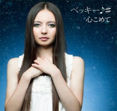 『心こめて/ハピハピ』EMIミュージックジャパン