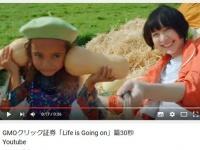 『GMOクリック証券「Life is Going on」篇30秒』YouTubeより
