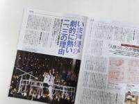 「AERA」(朝日新聞出版)2016年9月5日号より。