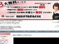 「和田京子不動産 公式サイト」より