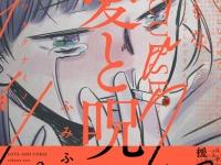 『愛と呪い』第2巻(C)ふみふみこ/新潮社 640円(税別)