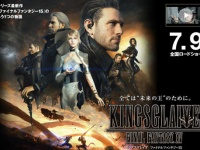 映画『KINGSGRAIVE FINAL FANTASY XV』公式サイトより。