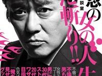 『坂上忍の女の人生めった斬り!!激辛お悩み相談室』(エムオン・エンタテインメント)
