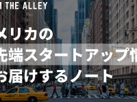From the Alleyのプレスリリース画像