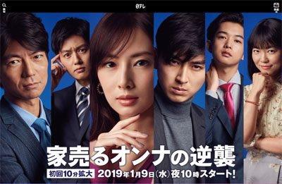 日本テレビ系『家売るオンナの逆襲』番組公式サイトより