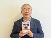 『感染症予防BOOK』を上梓した左門新氏