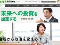 上・自由民主党ホームページより/下・島尻安伊子オフィシャルサイトより