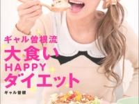 ※イメージ画像:『ギャル曽根流 大食いHAPPYダイエット』マガジンハウス