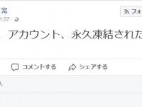 菅野完Facebookより