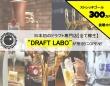 株式会社パーフェクトビールのプレスリリース画像