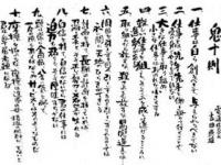 4代目社長・吉田秀雄による電通の「鬼十則」