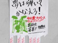 募集フライヤーのひとつ(WARNER MUSIC JAPN公式HPより)