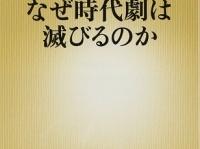春日太一『なぜ時代劇は滅びるのか』読了...『ほぼ日刊 吉田豪』連載170