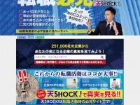 天SHOCK!のプレスリリース画像