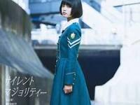 『サイレントマジョリティー(TYPE-A)(DVD付)』(ソニー・ミュージックレーベルズ)