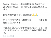 ツイッター:前澤友作(@yousuck2020)より