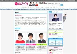 『あさイチ』(NHK)公式サイトより