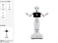 ソフトバンクの人型ロボ「Pepper」画像はホームページより