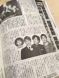 「女性セブン」11月23日号(小学館)