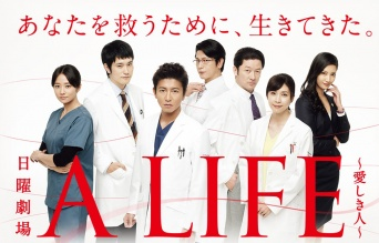 TBS「A LIFE〜愛しき人〜」公式サイトより