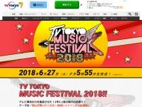 『テレ東音楽祭2018』 オフィシャルサイトより
