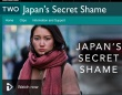 BBC Two『Japan's Secret Shame』番組HPより