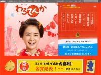 NHK連続テレビ小説『わろてんか』公式サイトより