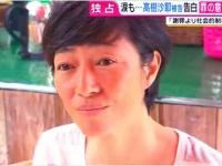 フジテレビ『直撃LIVE グッディ!』5月4日放送より