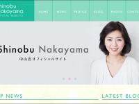 ※イメージ画像:中山忍オフィシャルウェブサイトより