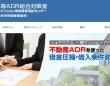 特定非営利活動法人日本住宅性能検査協会のプレスリリース画像