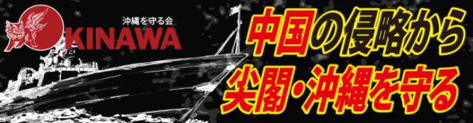 沖縄を守る会のプレスリリース画像