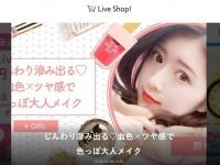 「Live Shop! HP」より