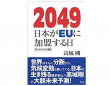 『2049 日本がEUに加盟する日 HUMAN3.0の誕生』(集英社刊)