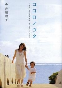 SPEED今井絵里子議員の無邪気さが通じなかった政治世界|久田将義コラム