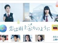 映画『恋は雨上がりのように』公式サイトより
