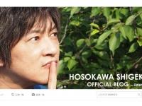 「細川茂樹オフィシャルブログ」より