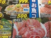 スーパーのチラシに載っている輸入食品