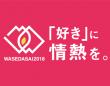 早稲田祭2018運営スタッフのプレスリリース画像