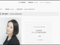 高橋由美子公式ホームページより
